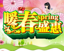 暖春盛惠促销海报矢量素材