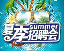 夏季招聘会海报设计PSD素材