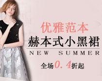 淘宝女式小黑裙促销海报PSD素材