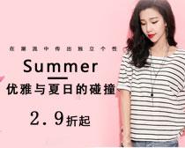 优雅与夏日的碰撞淘宝女装促销海报PSD素材