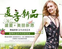 淘宝女装夏季新品促销海报设计PSD素材
