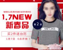 新春品淘宝女装促销海报设计PSD素材
