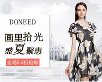 淘宝女装盛夏聚惠促销海报PSD素材