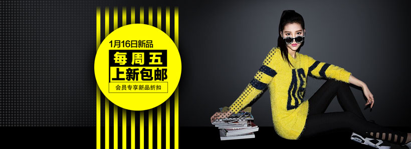 淘宝女装上新包邮促销海报psd素材