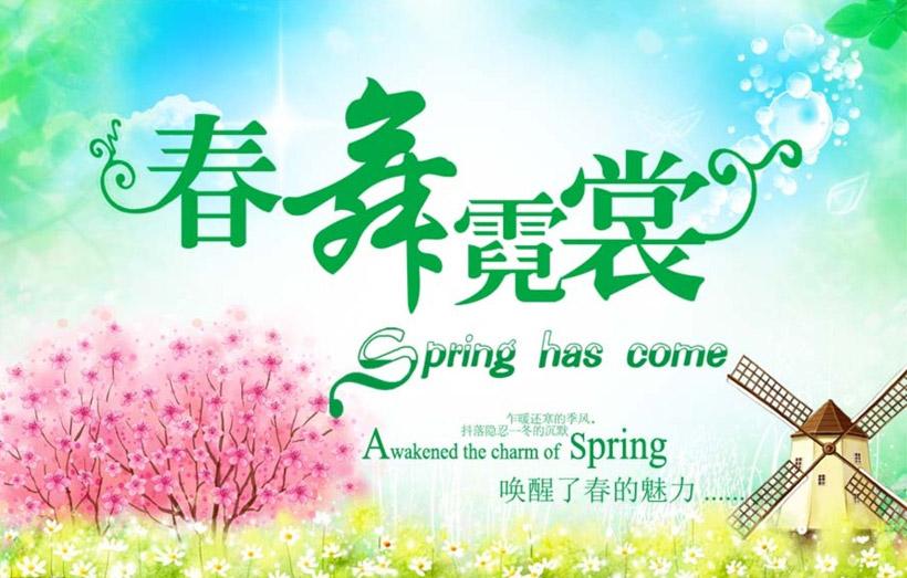 psd素材 广告海报 > 素材信息   关键字: 春舞霓裳春天海报春天来了