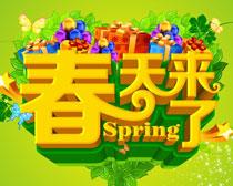 春天来了活动海报设计矢量素材