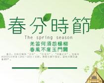 春分时节春季吊旗海报设计矢量素材