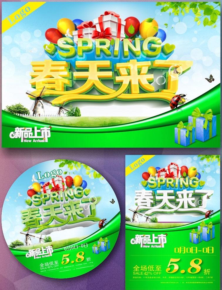 春天来了宣传海报矢量素材