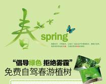 自驾春游春季海报PSD素材
