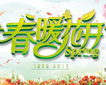 春暖花开宣传海报PSD素材