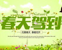 春天驾到春季促销海报PSD素材