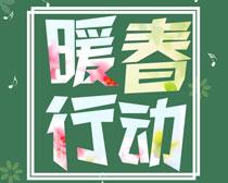 暖春行动促销海报PSD素材