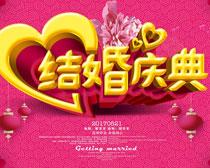 结婚庆典婚庆海报设计PSD素材
