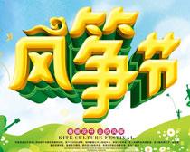 风筝节活动海报PSD素材