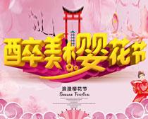 樱花节赏花活动海报设计PSD素材