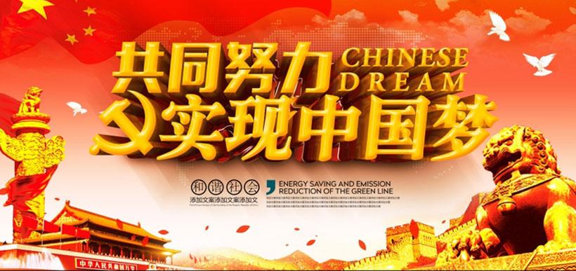 实现中国梦展板设计psd素材