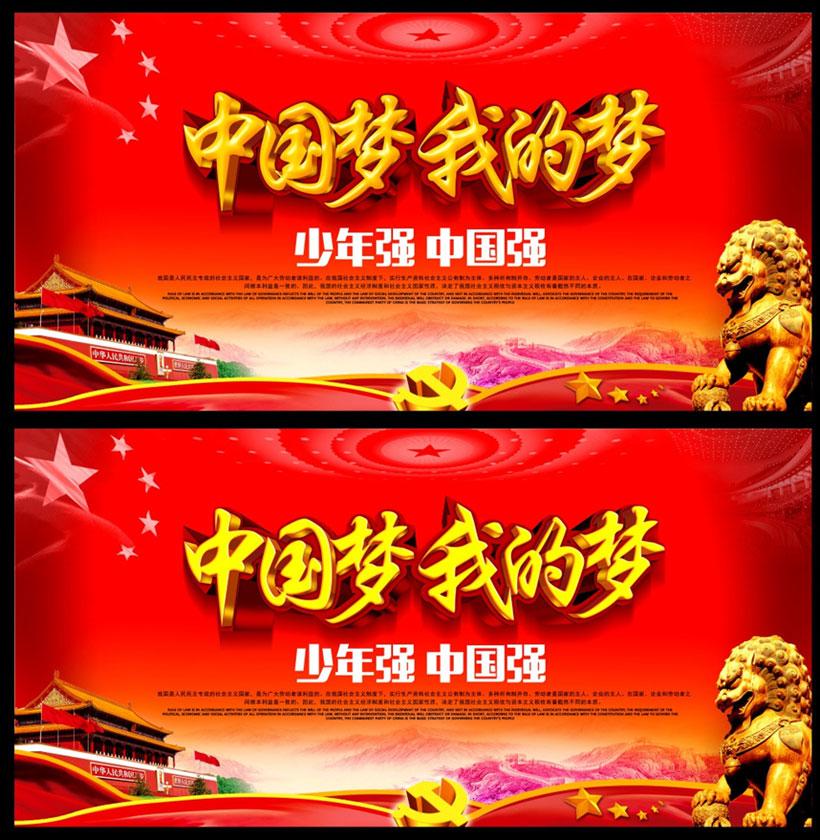 中国梦我的梦展板设计psd素材