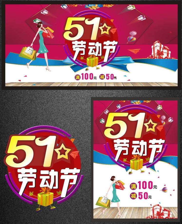 51劳动节购物海报矢量素材