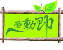 劳动节海报字体设计矢量素材