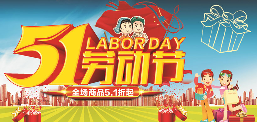 51劳动节宣传海报矢量素材