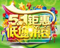 51钜惠低价来袭购物海报设计时时彩平台娱乐