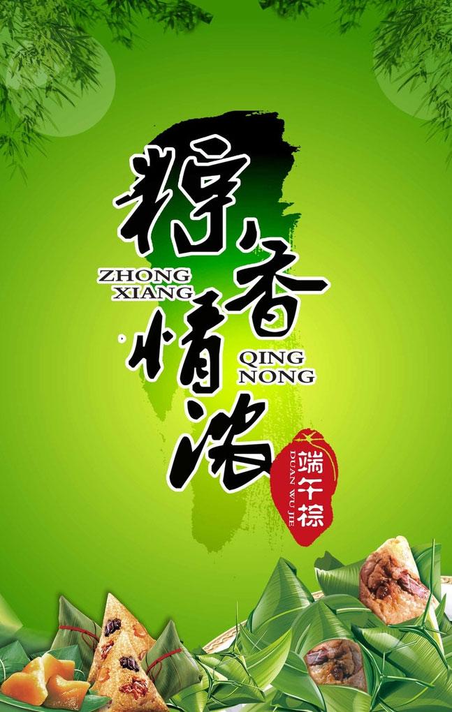 粽香情浓端午节海报设计psd素材图片