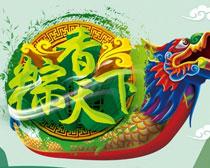 粽香天下端午节促销海报设计PSD素材