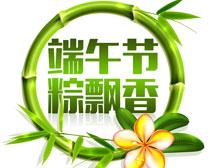 端午粽飘香吊牌设计PSD素材