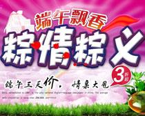 粽情粽义端午节购物海报设计PSD素材