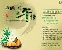 中国心端午情节日海报设计PSD素材