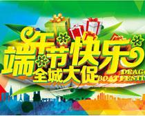 端午节全城大促海报设计PSD素材