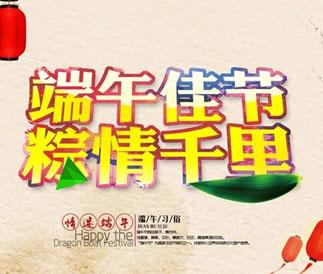 端午佳节粽情千里海报设计PSD素材