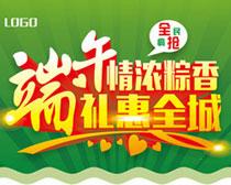 情浓粽香端午节海报设计矢量素材