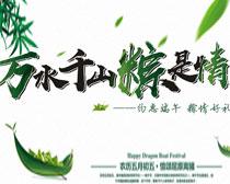 万水千山粽是情端午节海报矢量素材