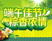 端午佳节粽香浓情海报设计矢量素材