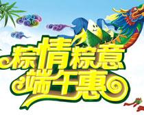 粽情粽意端午惠购物海报设计矢量素材