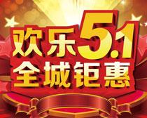 欢乐51全城钜惠海报设计PSD素材