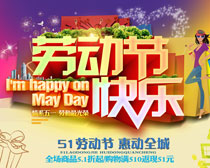 劳动节快乐海报设计矢量素材