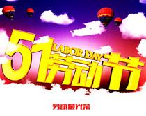 51劳动节吊旗海报PSD素材