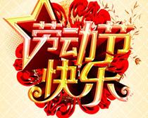劳动节宣传海报PSD素材