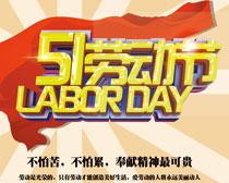 51劳动节购物海报PSD素材