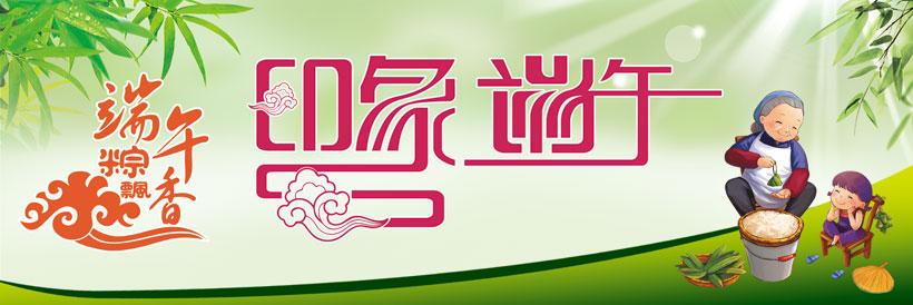印象端午淘宝端午节促销海报设计psd素材
