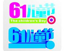 61儿童节海报字体设计矢量素材