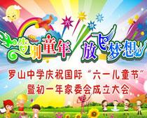 告别童年放飞梦想儿童节海报设计矢量素材