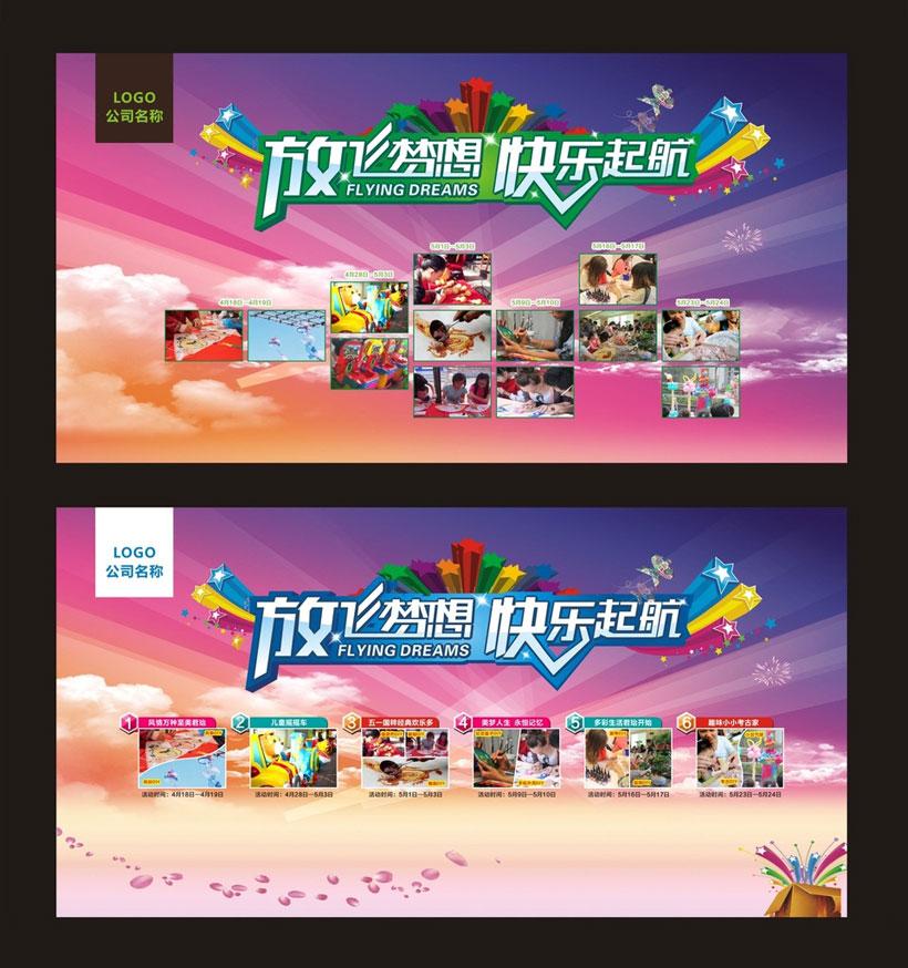 放飞梦想快乐起航61儿童节海报背景设计矢量素材