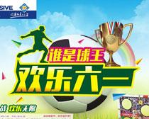 六一足球赛宣传海报矢量素材