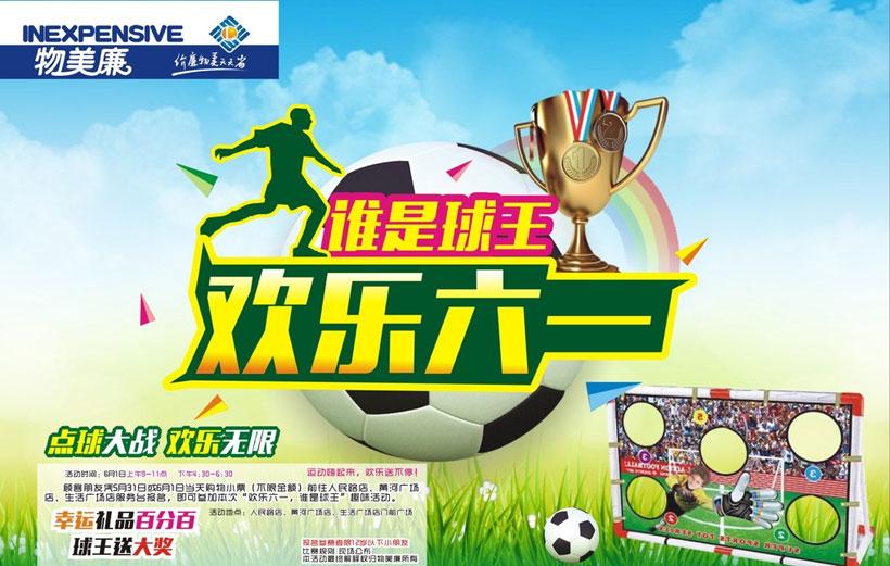中国梦幼教梦礼惠儿童节快乐童年欢乐六一促销海报购物海报宣传海报节