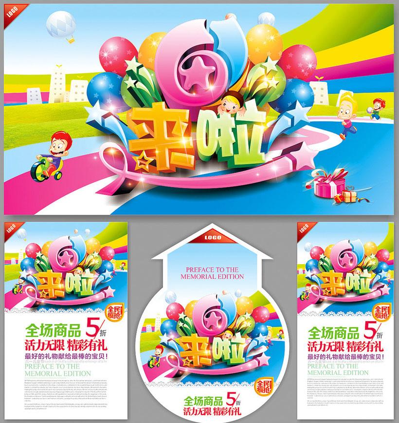 61儿童节六一儿童节活动海报61来啦吊旗儿童节海报61海报精彩61中国梦