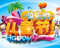 快乐儿童节海报矢量素材