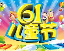 61儿童节海报矢量素材